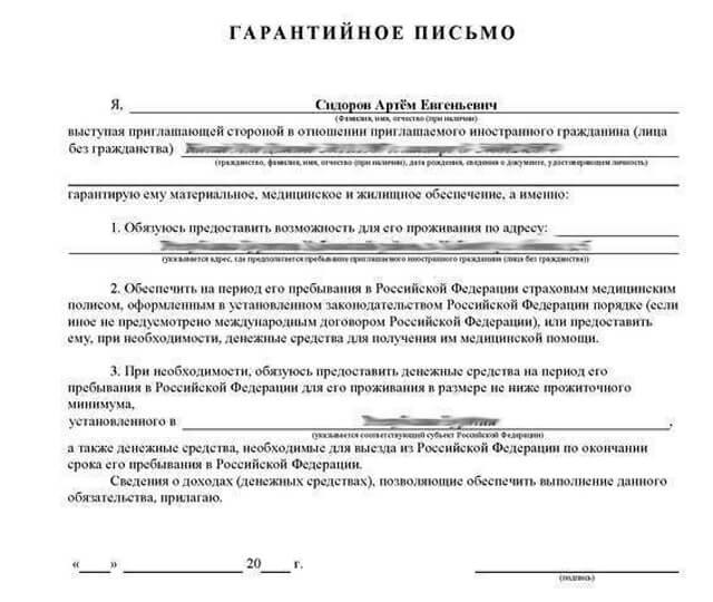 образец заполнения гарантийного письма для приглашения иностранца