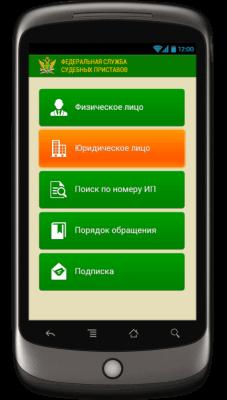 Мобильная версия сайта ФСС