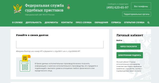 Страница сайта службы пристовов