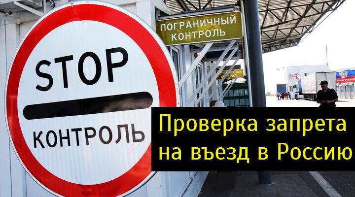 Как проверить, есть ли запрет на въезд в Россию в 2019 году