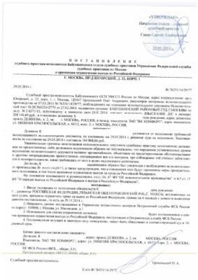 Постановления о временном ограничении выезда из России