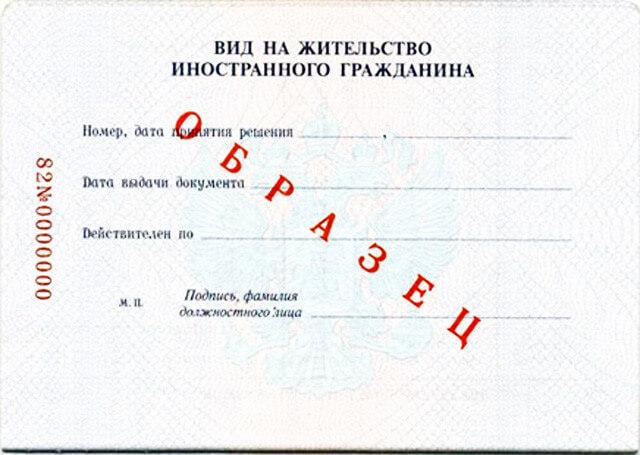 Бланк ВНЖ в России