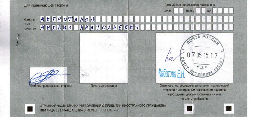 При регистрации иностранного гражданина сразу ставят печать отметку схватил Хилвара