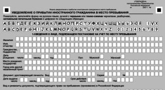 Изображение - Регистрация после получения рвп registraciya-posle-polucheniya-rvp-2-340x187
