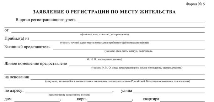Изображение - Регистрация после получения рвп registraciya-posle-polucheniya-rvp-4-682x324