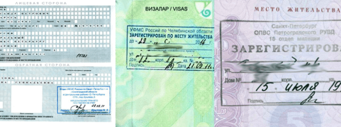 Штампы о регистрации по месту жительства