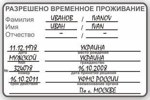 Изображение - Регистрация после получения рвп registraciya-posle-polucheniya-rvp