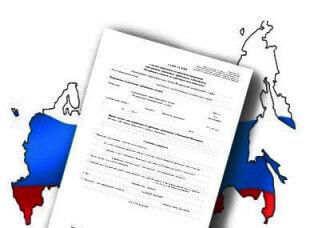 Заявление на карте России