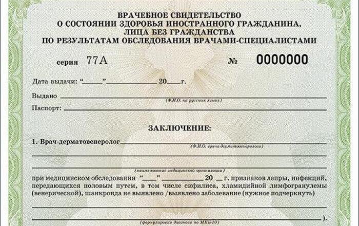 Какие документы нужны для подачи рвп в москве 2018 году по браку