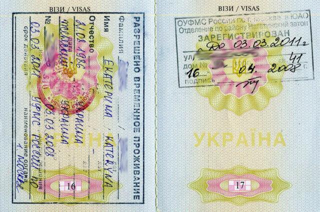 Штамп разрешения в паспорте