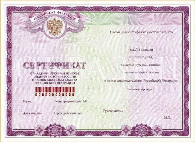 Образец сертификата о знании русского языка