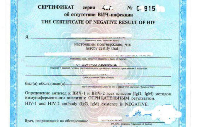 Получение сертификата об отсутствии вич it сертификация бесплатно
