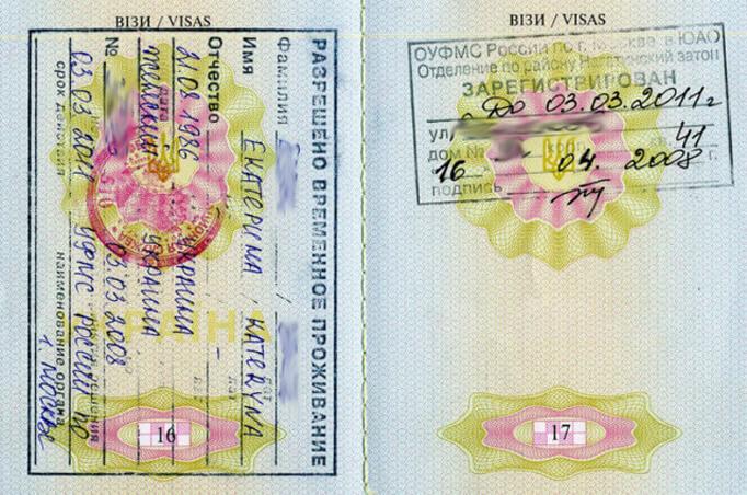 Штамп о разрешении на временное проживание в паспорте