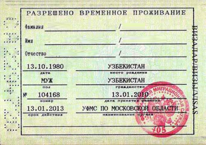 Сделала временую регистрации узбекам если они не живут какой штраф