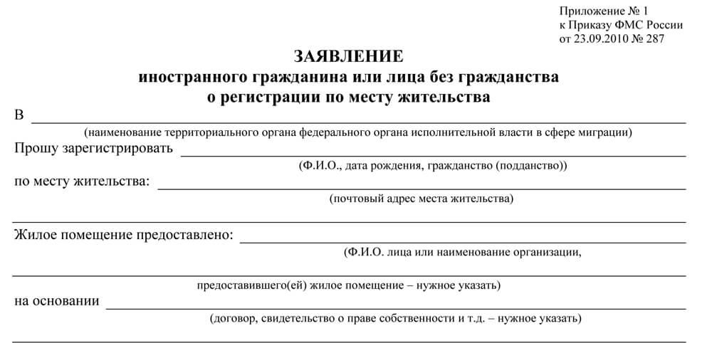 Если просрочена регистрация иностранного гражданина