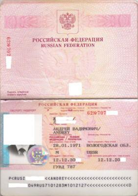Образец заграничного паспорта
