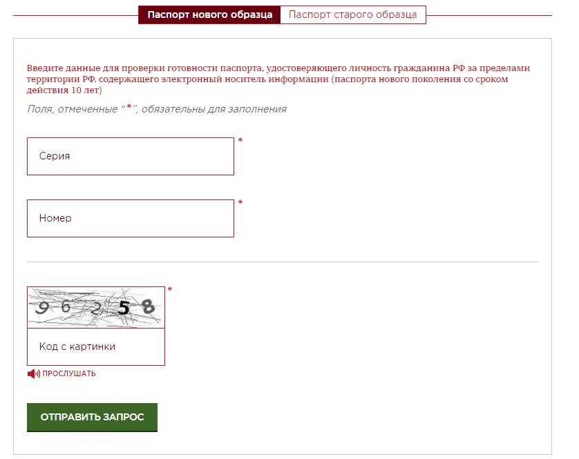 Проверить статус готовности паспорта - Проверка готовности паспорта - Консульский департамент МИД