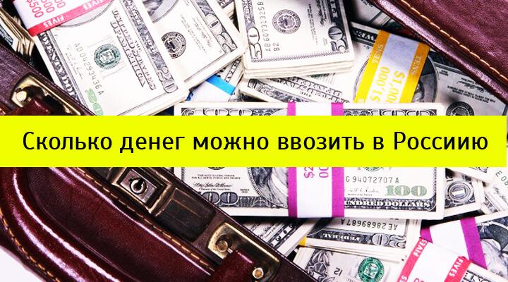 Памятка туристу: что можно ввозить и вывозить из России