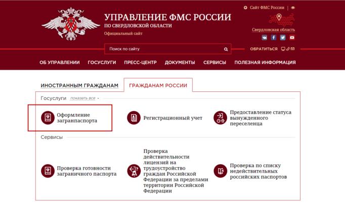 Страница сайта УФМС