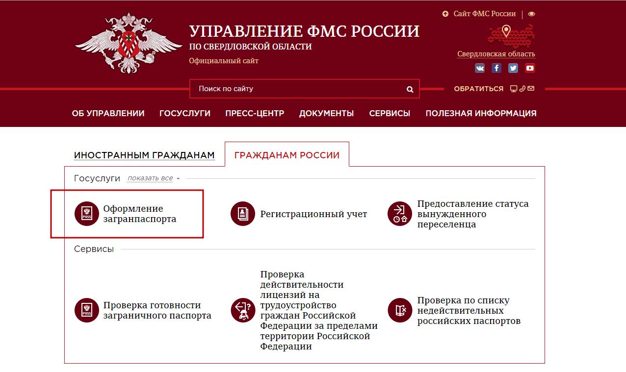 Сайт фмс россии о получении гражданства рф интересовало сейчас