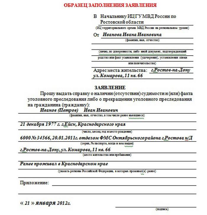 Купить справку о несудимости в калуге пакет документов для получения кредита Новорублевская улица