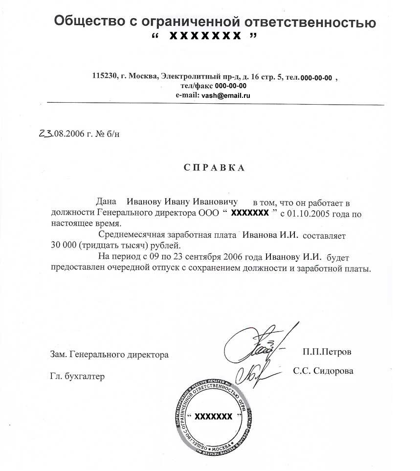 Справка с работы для получения шенгенской визы образец зарплата купить справку 2 ндфл Озерковская набережная