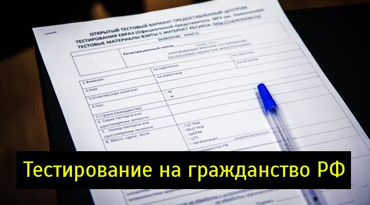 Тестирование на гражданство РФ