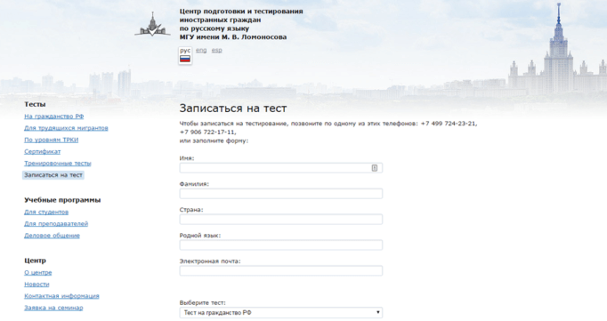 Страница сайта тестирования
