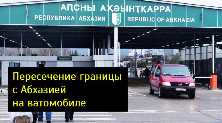 Переезд через границу Россия-Абхазия в 2019 году