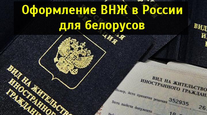 Процедура получения вида на жительство в россии