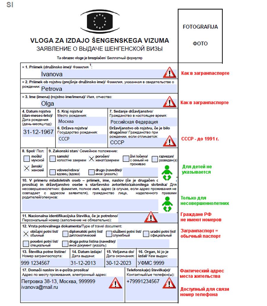 образец заполнения анкеты на шенгенскую визу безработному