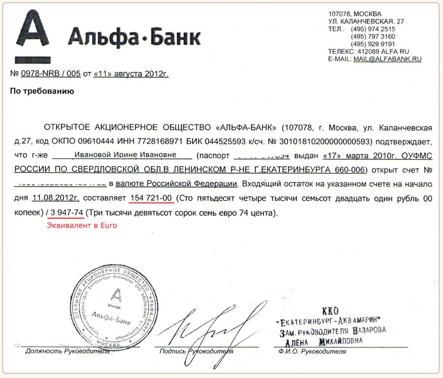 Справка о состоянии банковского счета для визы реквизиты ндфл в 2019 году