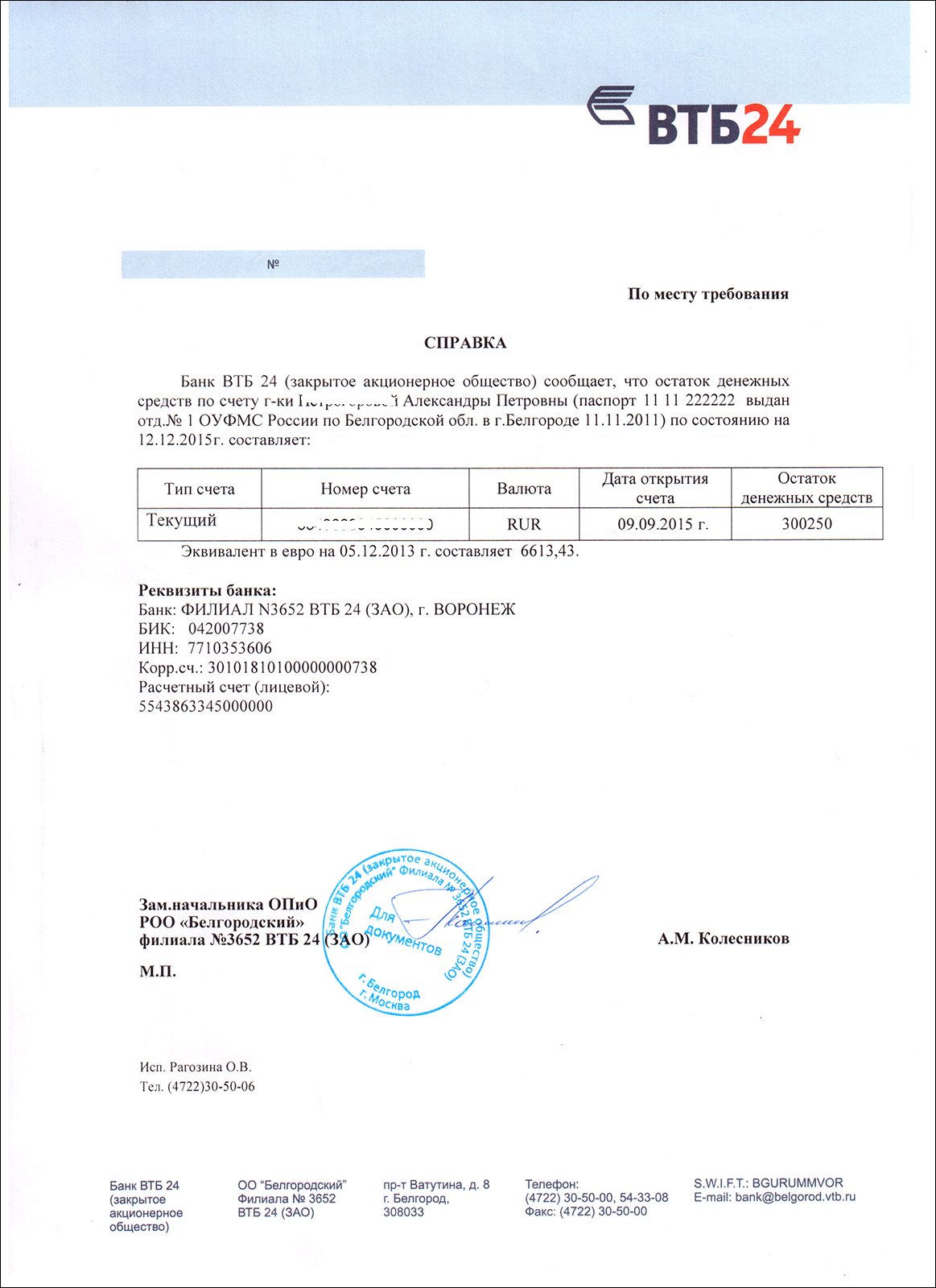 Справка о закрытии кредитного счета образец