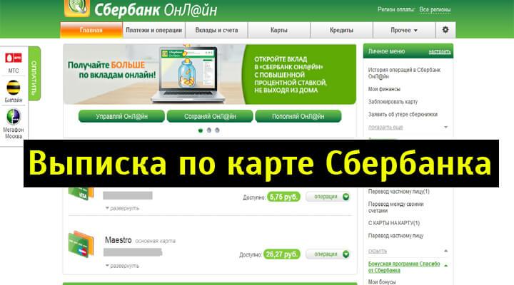 как взять кредит в сбербанке в севастополе