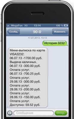 Смс-сообщение с данными по счету