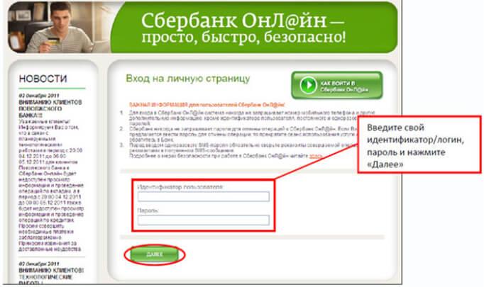 Страница для ввода пароля в личный кабинет