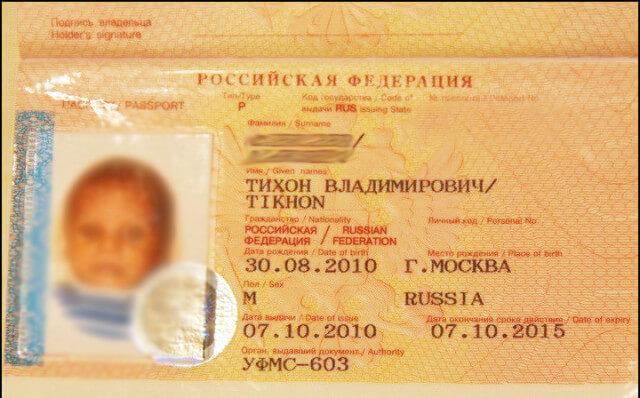 Заграничный паспорт на ребенка