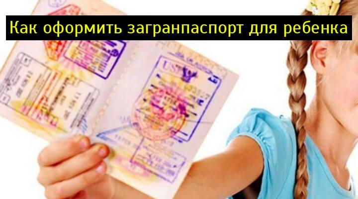 Как при замене загранпаспорта вписать в него …