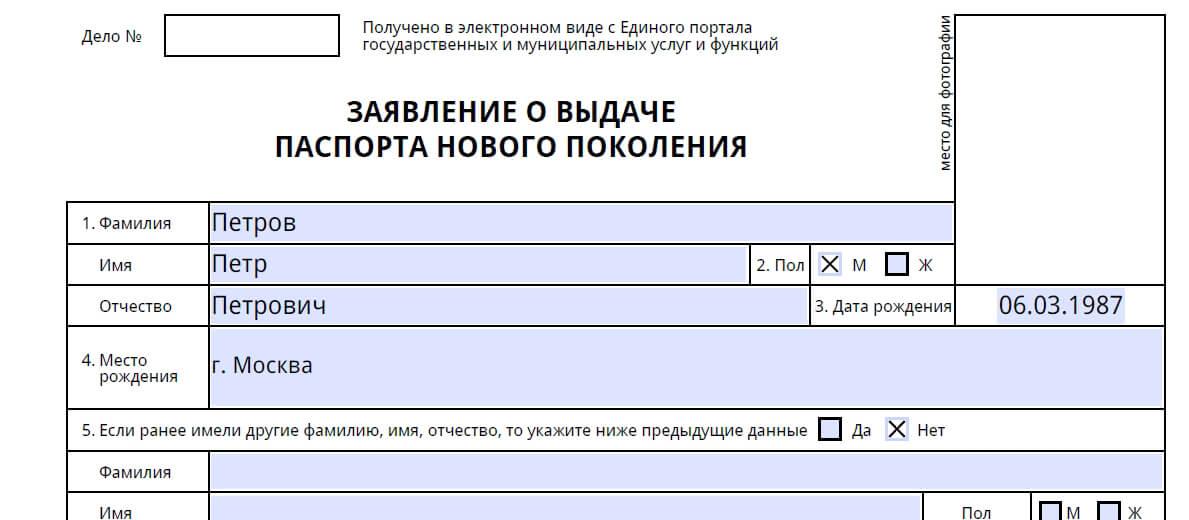 Образец новой формы заявления для получения …