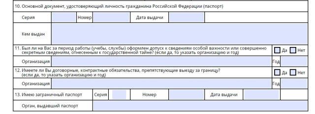 Часть заявления с паспортными данными