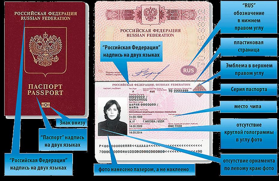 бланк для замены загранпаспорта нового образца - фото 11