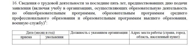 Часть заявления с данными о трудовой деятельности