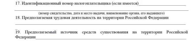 Часть заявления с данными о доходах