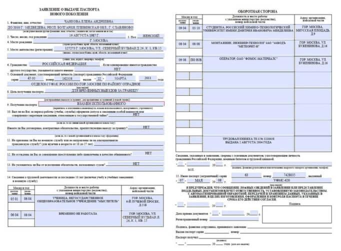 Бланк анкеты оформления проездного документа
