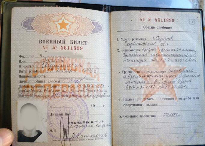 военный билет скачать бланк - фото 4