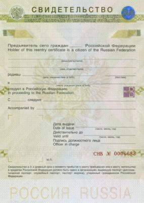 Свидетельство на въезд в Россию
