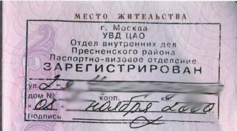 Штамп прописки в паспорте