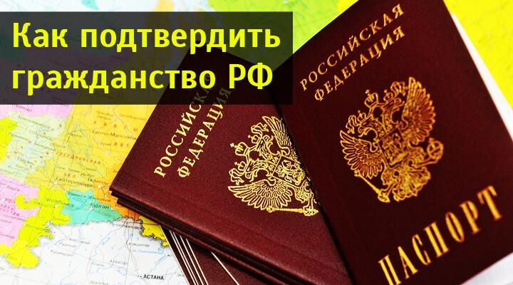 Какие документы могут подтвердить гражданство Российской Федерации