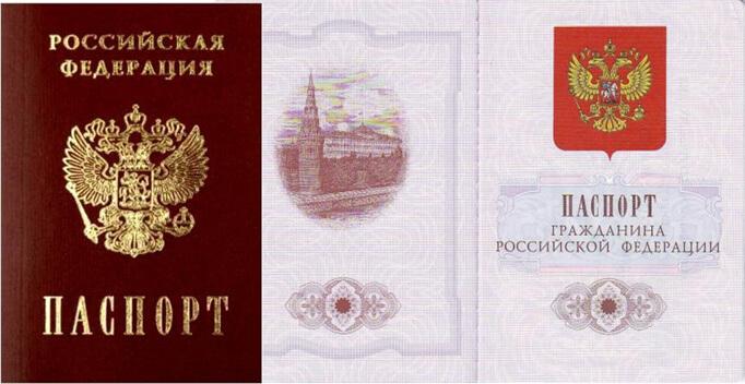 dokument-podtverzhdauschij-frazhdanstvo-rf (6)