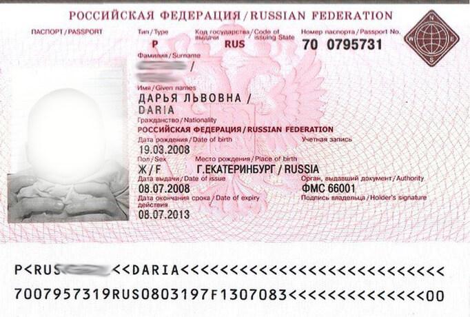 На оформление заграничного паспорта предоставлять копии требуемых документов всеми нашими